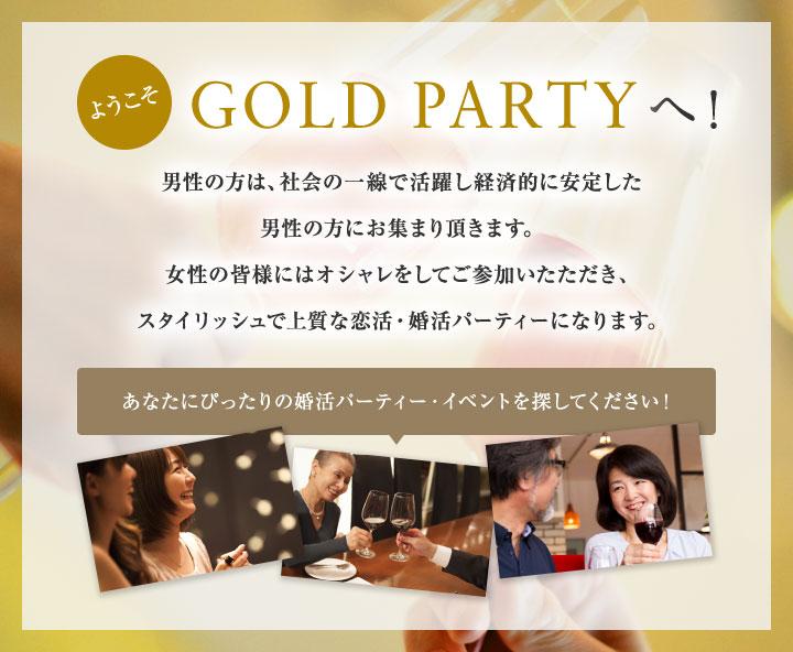 ようこそGOLD PARTYへ!