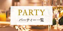 パーティー一覧